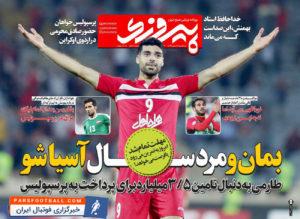 نتیجه تصویری برای روزنامه پیروزی چاپ سه شنبه
