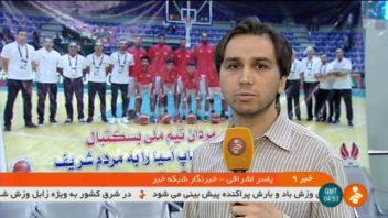 بازگشت تیم ملی بسکتبال ایران