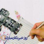 گزارش یاسر اشراقی در خصوص روز خبرنگار در مجله ورشی 14:30 شبکه خبر