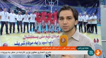 گزارش ساعت 14:30 مجله ورزشی شبکه خبر درباره بازگشت تیم ملی بسکتبال از رقایت های کاپ آسیا