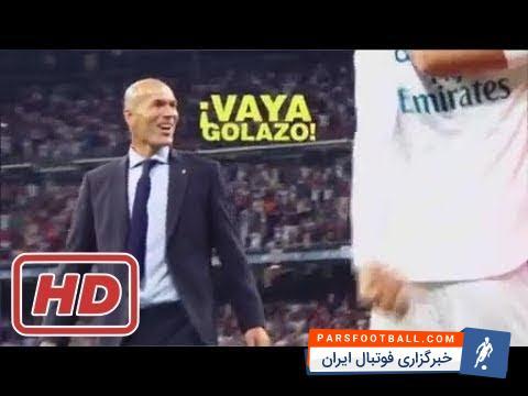 واکنش ها به سوپر گل آسنسیو ؛ پارس فوتبال اولین خبرگزاری فوتبال ایران