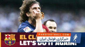 بارسلونا امیدواز به جبران نتیجه برابر رئال