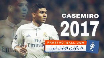 مهارت کاسیمرو بازیکن رئال مادرید