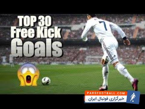 ضربات ایستگاهی دیدنی 2017 ؛ پارس فوتبال اولین خبرگزاری فوتبال ایران
