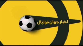 کلیپ بخش فوتبال جهان اخبار ورزشی شبکه سه