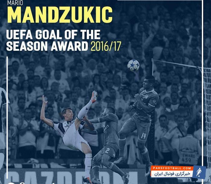 انتخاب گل ماریو مانژوکیچ به عنوان زیباترین گل فصل 2016/17 لیگ قهرمانان اروپا