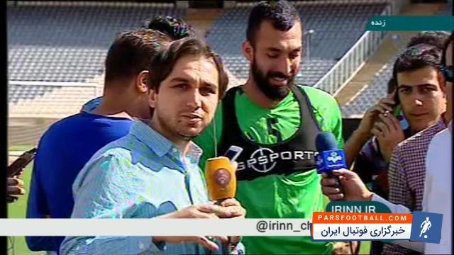 ارتباط زنده با یاسر اشراقی خبرنگار ورزشی صدا و سیما از تمرینات تیم ملی فوتبال ایران
