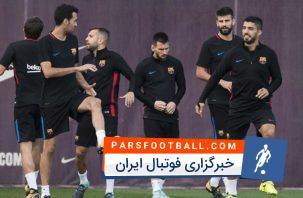 آخرین تمرینات بارسلونا پیش از دربی کاتالان ها