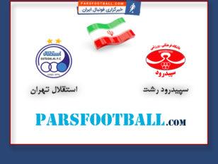 بازی استقلال تهران و سپیدرود رشت رادیو پارس فوتبال