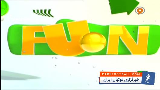 """"""" آیتم فان یک"""" برنامه ی فوتبال 120 شبکه ورزش 23 آذر 96 ؛ پارس فوتبال"""