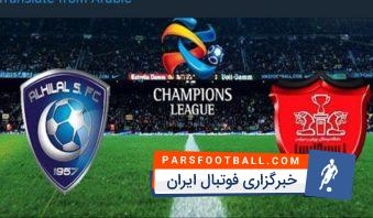 ورزشگاه محمد بن زاید ابوظبی - پرسپولیس - الهلال