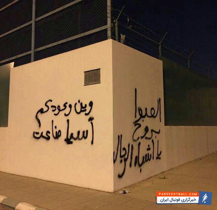 نوشتن شعار توسط هواداران الاهلی رو دیوار باشگاه