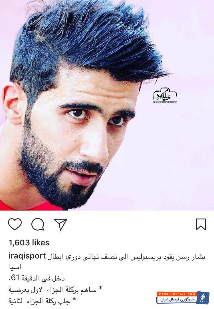 تمجید عراقی ها ازدرخشش بشار رسن