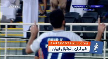 کلیپی از گل اول تیم فوتبال الهلال به پرسپولیس در بازی های لیگ قهرمانان آسیا 4 مهرماه 96