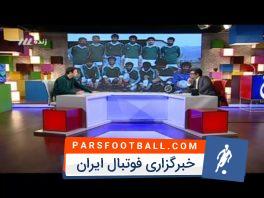 صحبت های تکان دهنده ی علی عالی در مورد پرسپولیس