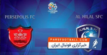 پرسپولیس و الهلال - نیمه نهایی لیگ قهرمانان آسیا