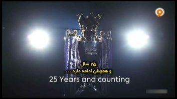 25 سالگی لیگ جزیره انگلیس