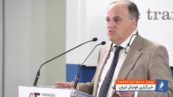 رئیس لالیگا از سیتی و پاریس شکایت کرد ؛ پارس فوتبال اولین خبرگزاری فوتبال ایران