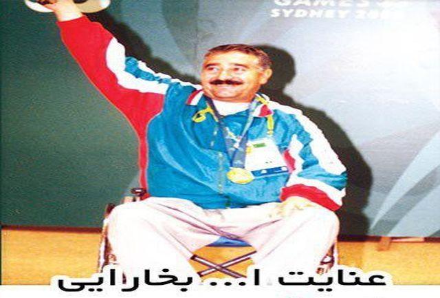 عنایت الله بخارایی : پیشکسوتان پارالمپیک نباید فراموش شوند
