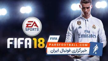 فیفا 18 و بازسازی رویداد های فوتبالی