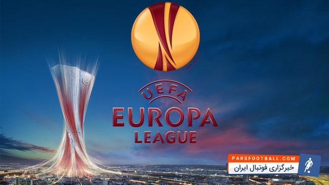 مهم ترین اتفاقات لیگ اروپا ؛ پارس فوتبال اولین خبرگزاری فوتبال ایران
