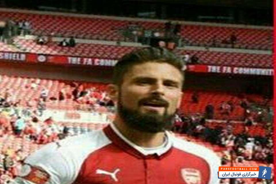 الیویر ژیرو گلزن تیم آرسنال بدل ایرانی پیدا کرده است | خبر گزاری پارس فوتبال