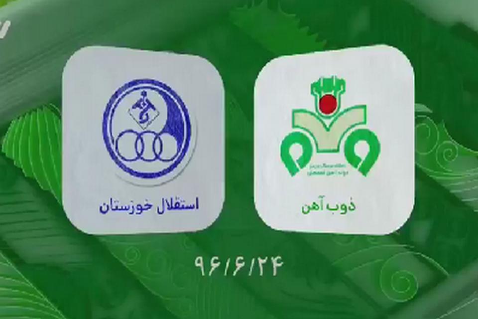لیگ برتر خلیج فارس از هفته ششم خلاصه و حواشی ذوب آهن 6-0 استقلال خوزستان