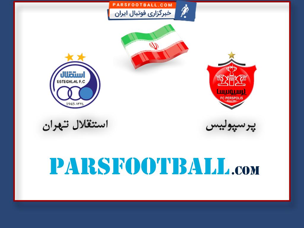 چرا دربی استقلال و پرسپولیس یک بازی معمولی نیست ؛ پارس فوتبال