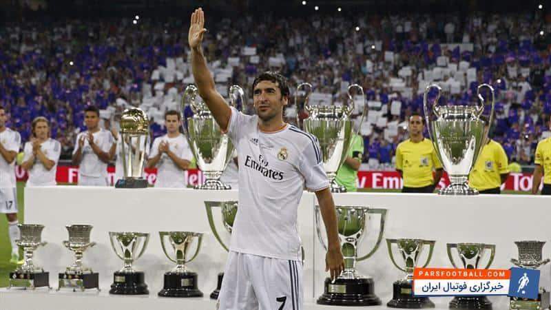 به مناسبت اولین بازی رائول گونزالس برای رئال مادرید ؛ پارس فوتبال