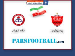 بازی پرسپولیس و نفت تهران