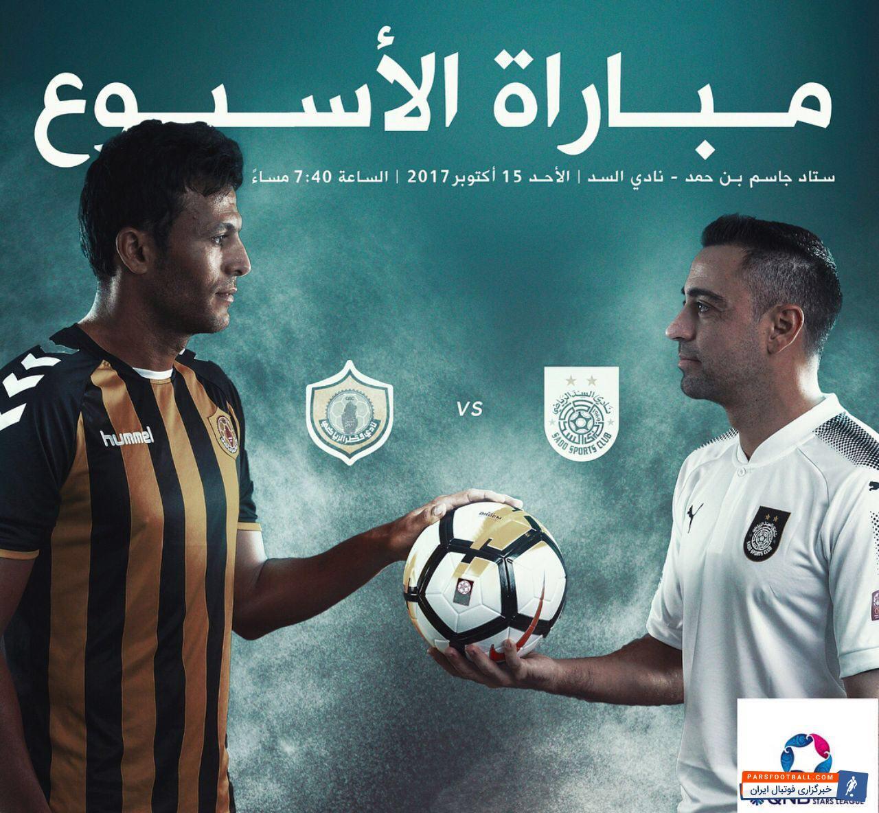 رونمایی از پوستر دیدار السد - القطر با حضور ژاوی و محمد طیبی
