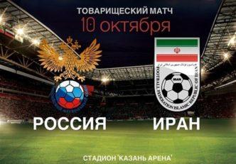 بلیت بازی تیم ملی فوتبال ایران و روسیه
