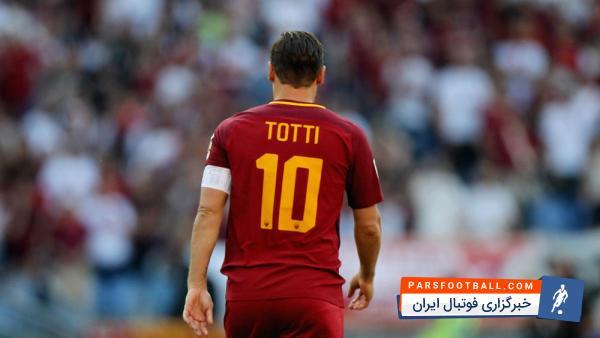 توتی: تمرکز رم باید بر روی سری آ باشد ؛ توصیه فرانچسکو توتی به مسئولین و مربی رم