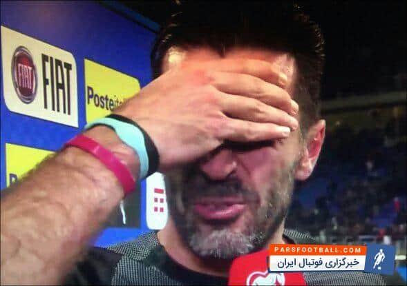 بوفون  : حیف شد که آخرین بازی رسمی من با ناکامی در رسیدن به جام جهانی همراه شد