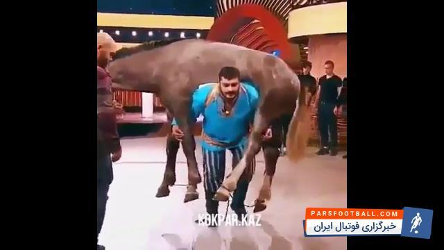 کلیپی از آیتم عجیب حمل اسب در مسابقات قوی ترین مردان ؛ پارس فوتبال