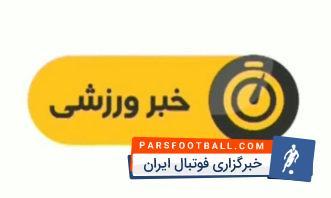 اخبار ورزشی شبکه سوم سیما ساعت 19:15 چهارشنبه 1 آذر ماه 1396