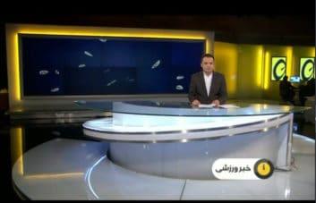 اخبار ورزشی شبکه سوم سیما ساعت 19:15 جمعه 12 آبان ماه 1396