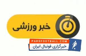 اخبار ورزشی شبکه سوم سیما ساعت 19:15 دوشنبه 29 آبان سال 1396