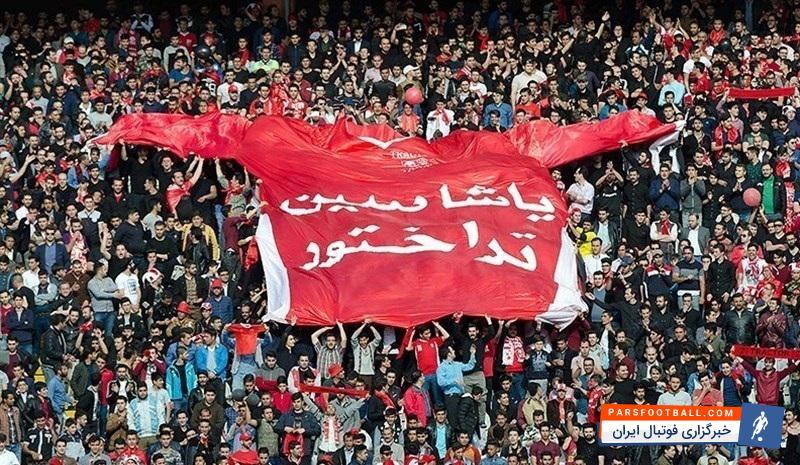 هواداران باشگاه تراکتورسازی