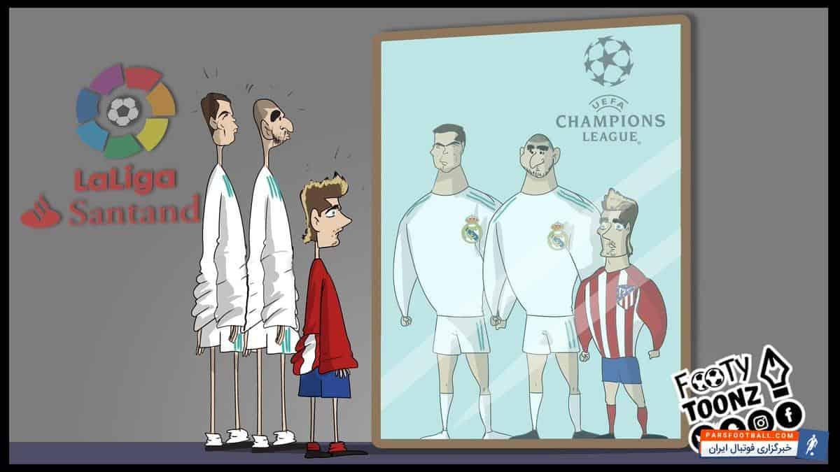عکس ؛ کاریکاتور ؛ چهره های متفاوت این سه ستاره در لالیگا و لیگ قهرمانان اروپا