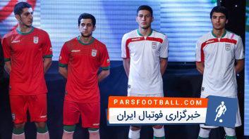بررسی وضعیت لباس تیم ملی فوتبال ایران د