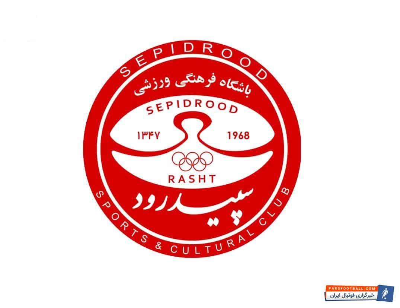 باشگاه سپیدرود ؛ اطلاعیه باشگاه سپیدرود پیش از بازی با تراکتورسازی