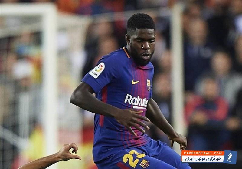 اومتیتی ؛ موندو دپورتیوو: بارسلونا در ماندن اومتیتی تردید ندارد ؛ پارس فوتبال