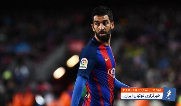 آردا توران هافبک تیم فوتبال بارسلونا در ژانویه قطعا این تیم را ترک می کند