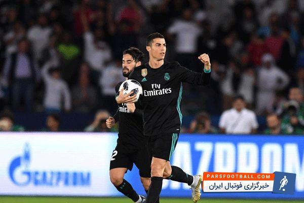 تعجب کریستیانو رونالدو از تشویق غافلگیر کننده مسی! ؛ خبرگزاری فوتبال ایران