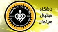 دو باشگاه استقلال و پدیده حاضر نشدند برای فروش گلرهای خود با مدیران سپاهان مذاکره کنند