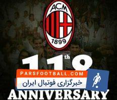 تولد 118 سالگی باشگاه آ ث میلان