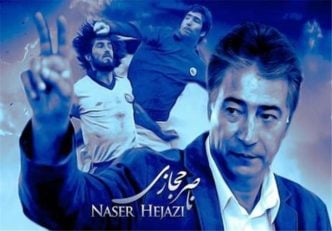 به مناسبت تولد ناصر حجازی