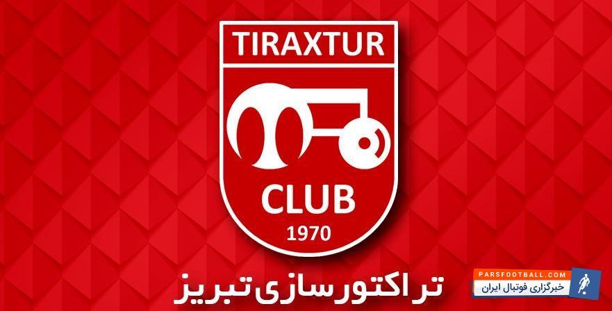 کمیته بلیتفروشی تراکتورسازی زمان آغاز بلیتفروشی دیداربا استقلال خوزستان را مشخص کرد