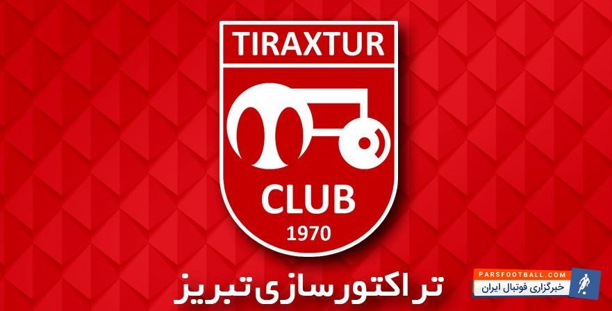 تراکتورسازی ؛ آخرین وضعیت نقل و انتقالات تراکتورسازی تبریز ؛ پارس فوتبال